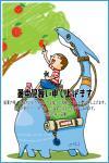 暑中見舞い 2008(mini