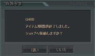G400owata.jpg