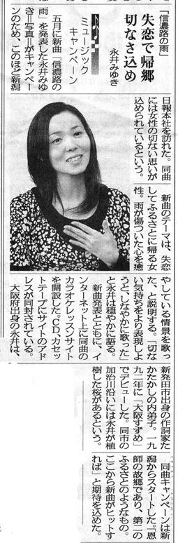 新潟日報朝刊080620