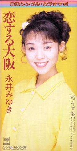 恋する大阪(表)