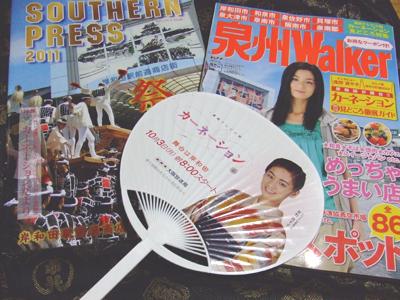 だんじり祭り2011.9.17 252-1