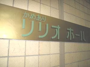 亀有リリオ2011.10.26 003-1