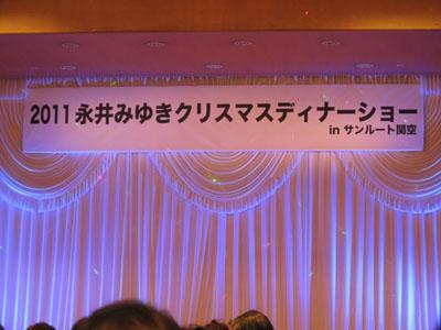 泉大津.20周年Xマス2011.12.25 003-1