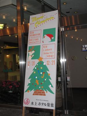 みなかみ2011.12.21Xマス 006-1