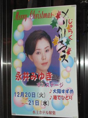 みなかみ2011.12.21Xマス 005-1