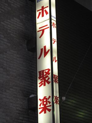 みなかみ2011.12.21Xマス 004-1