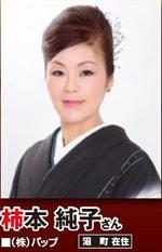 パンフ柿本純子