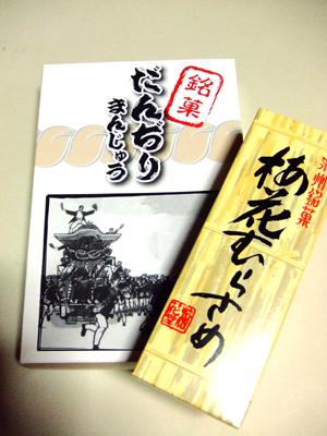 きしわだ歌謡祭2012.2.1 029-1