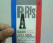 パリ100年展