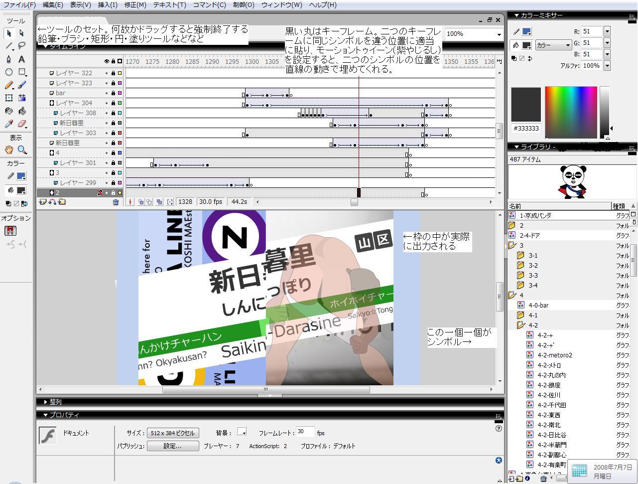 blog20080707.jpg