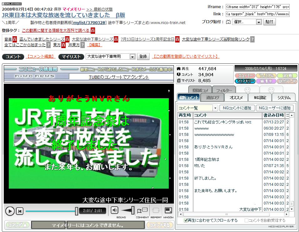 blog20080714.png