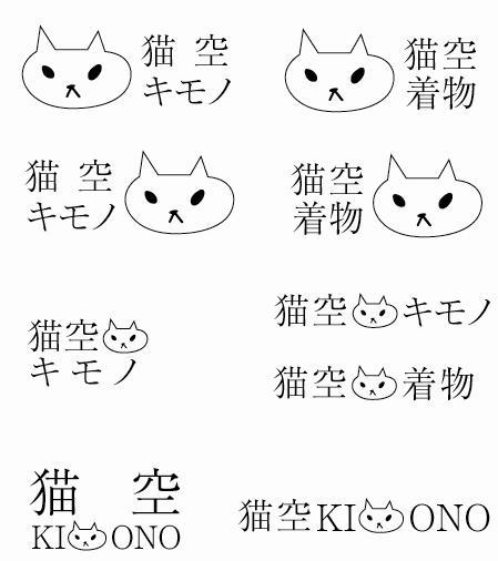 nekozora_logo_kouho1.jpg