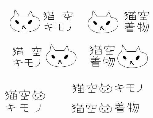 nekozora_logo_kouho3.jpg