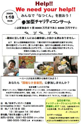 0901natsukun_400.jpg
