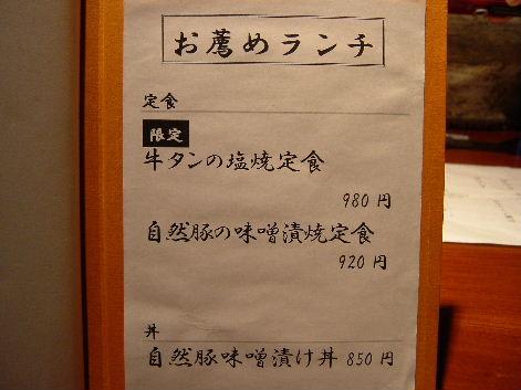 メニュー6