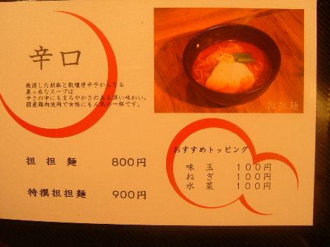 2008_0821画像0030