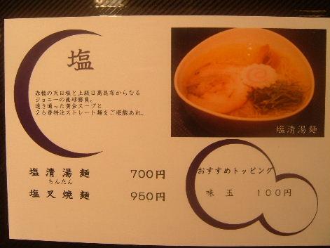 2008_0821画像0029