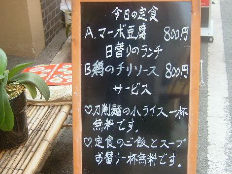 2008_0821画像0097
