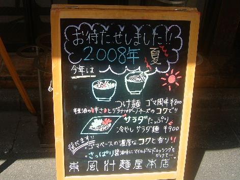 2008_0821画像0185