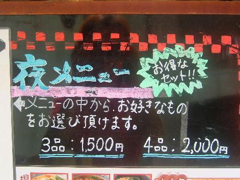 2008_0821画像0189