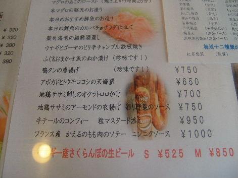 2008_0902画像0102