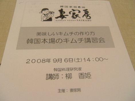 2008_0907画像0068
