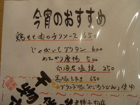 2008_0914画像0134