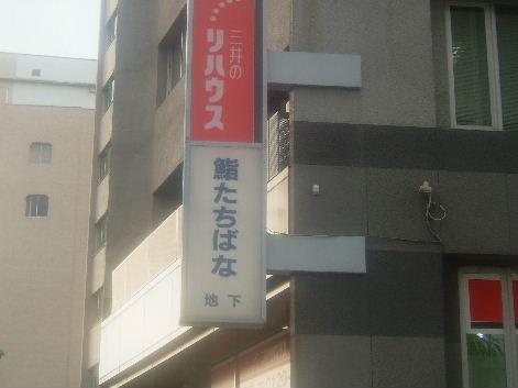 2008_1017画像0200
