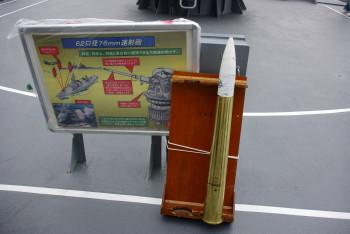76mm砲弾_1