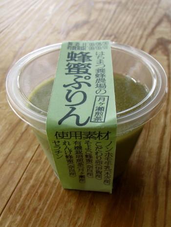 蜂蜜ぷりん煎茶_1