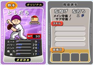 tomodachi2.jpg