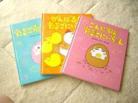 book-tamago.jpg