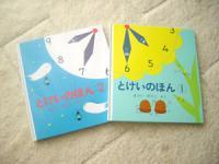 book-tokei.jpg