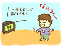 taisou1.jpg