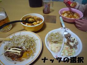 2人きりの晩飯