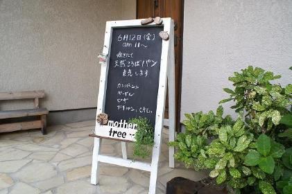 パン屋の黒板