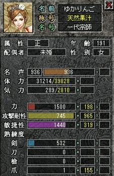 力1500達成!