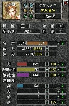 20081030ステ