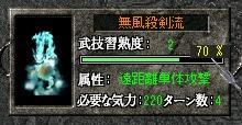 無風殺剣流