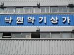 seoul_mise.png