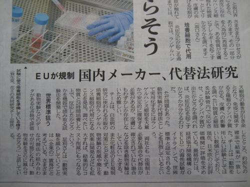 山陽新聞20090623