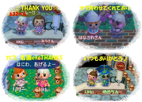 みんなありがとう