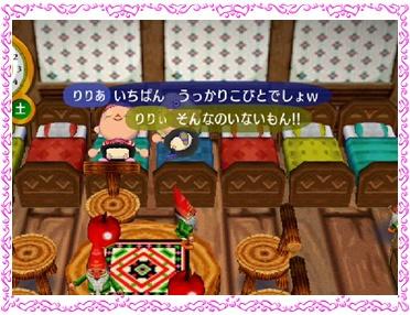 小人のベッド