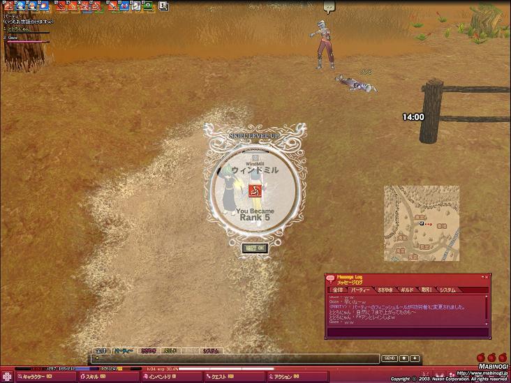 mabinogi_2008_09_13_004.jpg