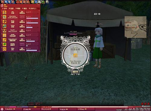 mabinogi_2008_12_08_001.jpg