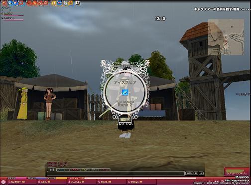 mabinogi_2008_12_31_001.jpg
