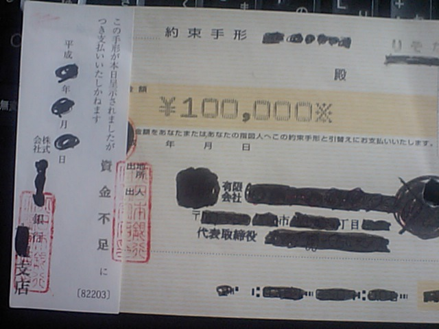 fuwataritegata100,000
