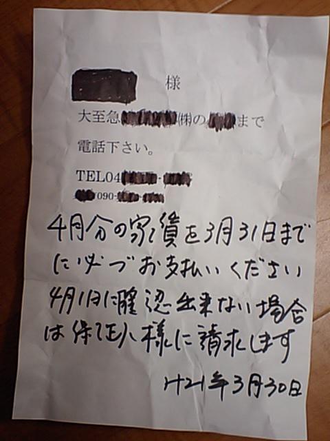 yachintokusoku090330