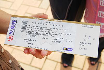 天皇杯 チケット