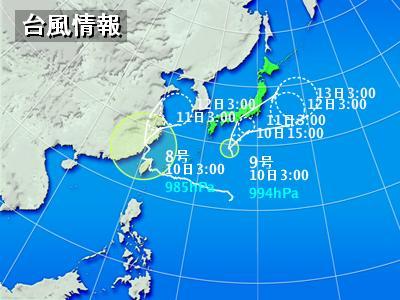 台風8号・9号